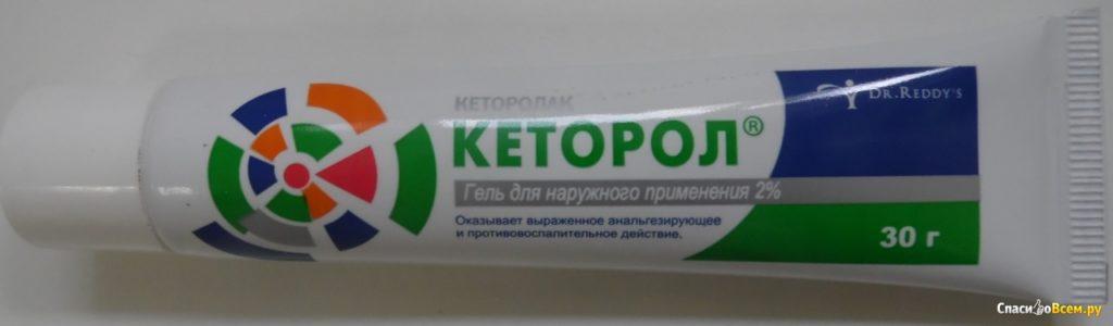 кеторол мазь инструкция по применению